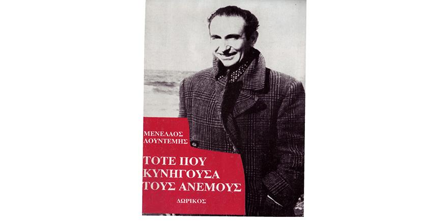 """Yunan Edebiyatından Bir Roman: """"Bir Çocuk Yıldızları Sayıyor"""""""