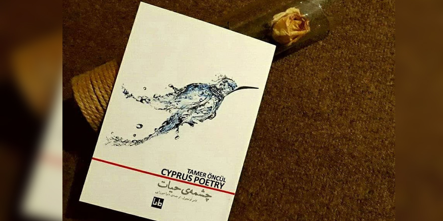 """Tamer Öncül'ün """"Seçme Şiirleri"""" Tahran'da yayınlandı"""
