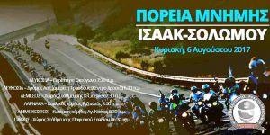 Motosikletliler Isaak-Solomu anısına barikatları kapatmaya çalışacak…