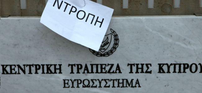 Anastasiadis, Merkez Bankası Başkanının istifasını istedi