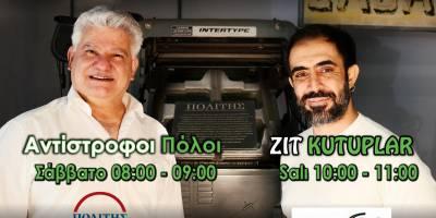 United Medya-Politis Radyo İşbirliği: Çevre İçin İki Dilli Yayınlar